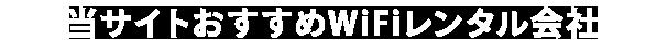 当サイトおすすめWiFiレンタル会社