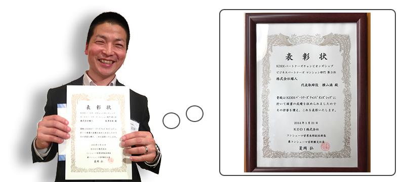 KDDIパートナーズチャンピオンシップののビジネスパートナーズマンション部門第3位の表彰状をもつ人